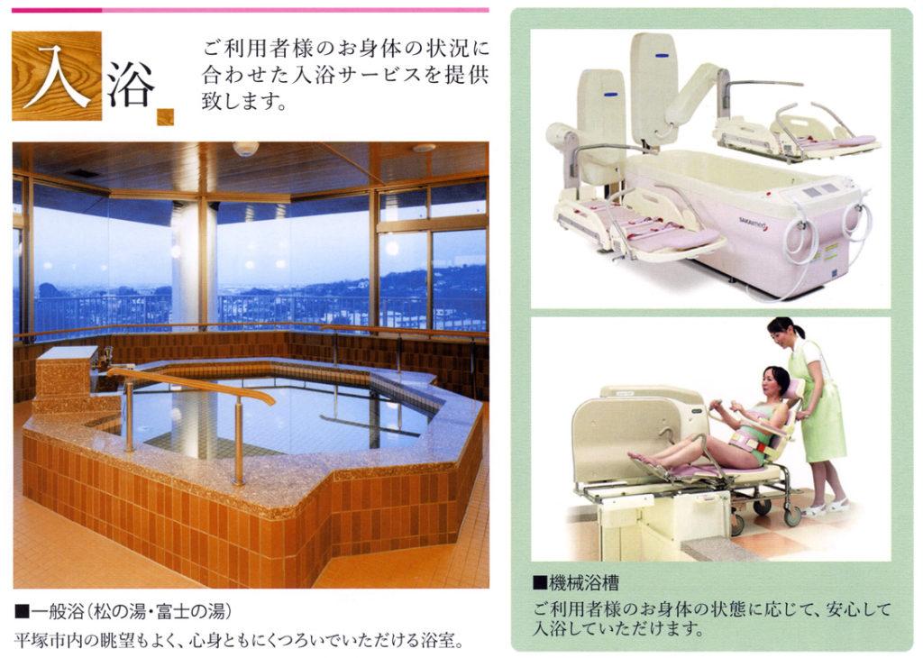 展望のいい浴室